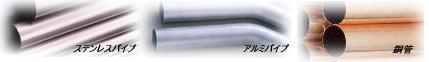 配管の材質による種類(例:ステンレスパイプ、アルミパイプ、銅管)