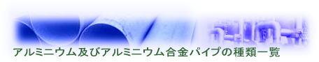 """アルミパイプ(アルミ合金パイプ)の種類一覧""""に類するもの"""