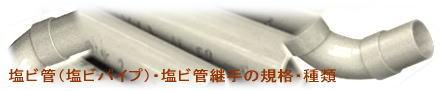 塩ビ管・パイプ、塩ビ管継手の規格・概要や塩ビ(ポリ塩化ビニル又は塩化ビニル樹脂)の説明など